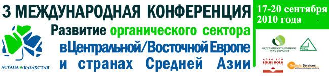 Астана 2010