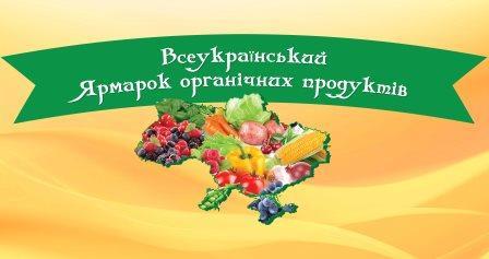 ХІ Всеукраїнський Ярмарок органічних продуктів, Київ-2019